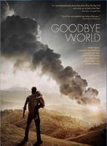 世界再见/再见,世界