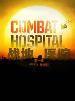 观看爱情片战地医院第一季