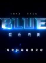 蓝色奇迹[微电影]