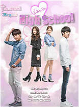 爱在高中/high school:love on