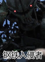 观看科幻片钢铁入侵者/异种版变形金刚