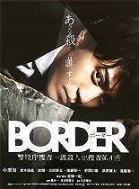 BORDER/警视厅搜査一课杀人犯搜査第4系