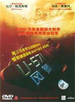 观看剧情片猎杀U-571