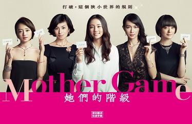 Mother Game~她们的阶级~