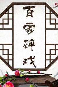 百家碎戏2013