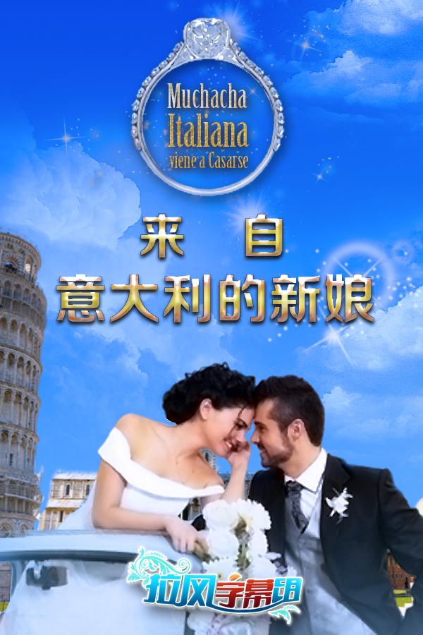 来自意大利的新娘