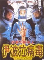伊波拉病毒/埃博拉病毒