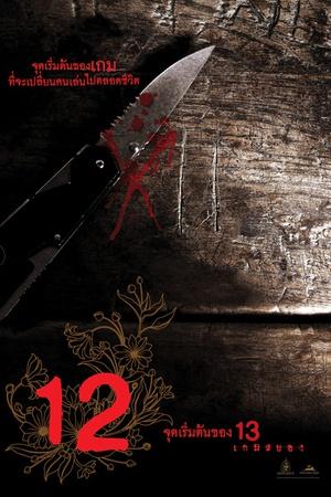 12游戏罪幕