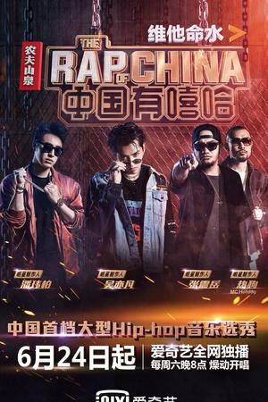 中国有嘻哈在线观看