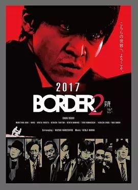 BORDER/赎罪2