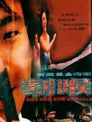 香港奇案之奸魔