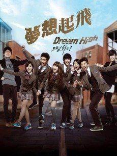 Dream High第1季