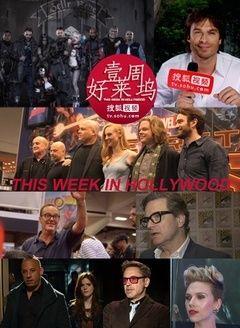 一周好莱坞[2018]