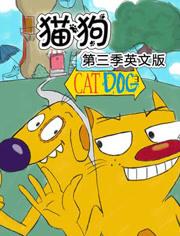 猫狗第3季