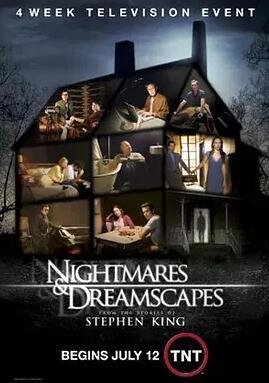 梦魇幻景录第一季