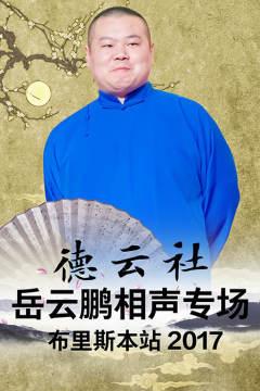 2017岳云鹏相声专场演出布里斯本站