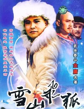 雪山飞狐1991