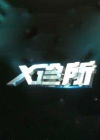 X诊所[2019]