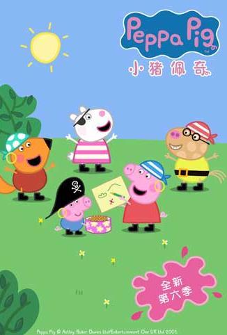 小猪佩奇第6季在线观看