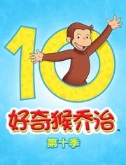 好奇猴乔治第10季